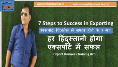 7 Steps to Success in export business as start up exporter from India