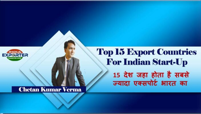 15+ Top Export Country for India 2019 | Export Import Business Document