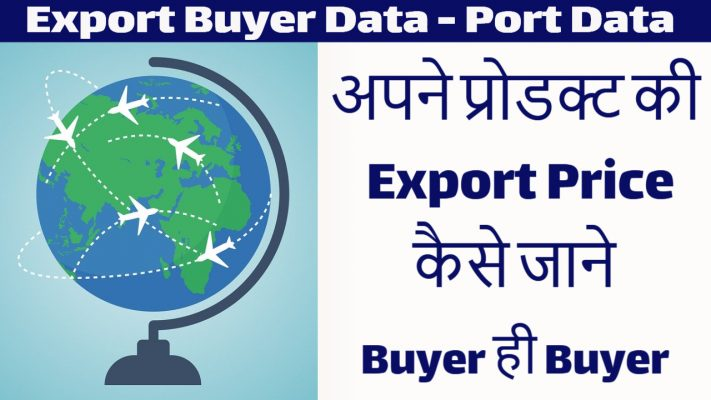 How To Find Genuine Buyer for Export Import Real Custom Port Data list