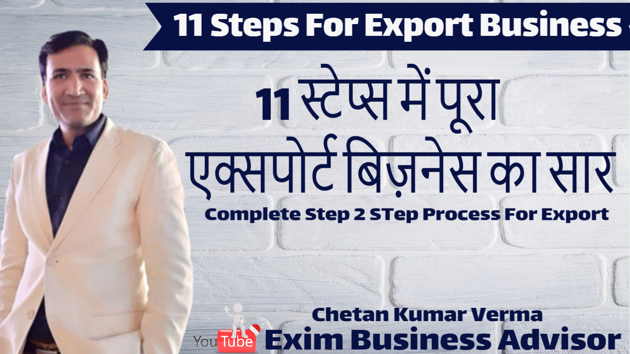 11 Step To Start Import Export Business From Home In India Deal & Buyer