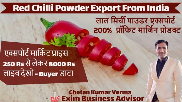 5 Things to Start Export Red Chilli Powder From India | Price & Top Buyer