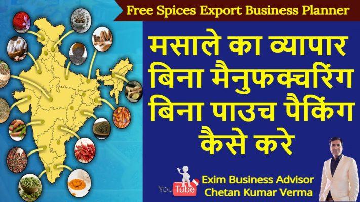 बिना पाउच पैकिंग मसाले का व्यापार | Verified Exporter Spices Export Business